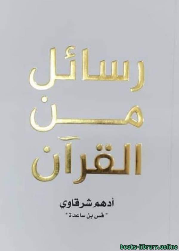 ❞ كتاب رسائل من القرآن ❝  ⏤ أدهم الشرقاوى