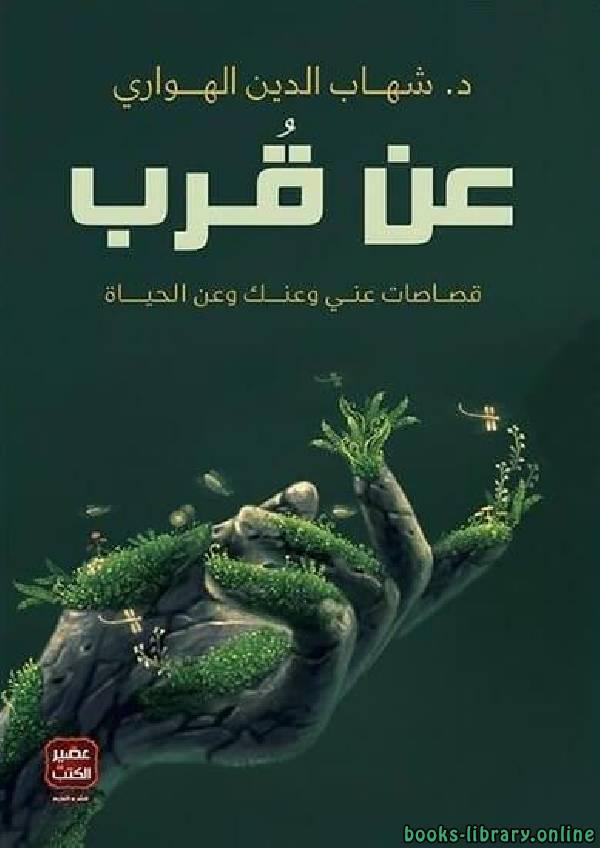 ❞ كتاب عن قرب ❝  ⏤ شهاب الدين الهواري