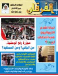 ❞ مجلة مجلة الفرقان العدد 692 ❝  ⏤ جمعية احياء التراث الاسلامي
