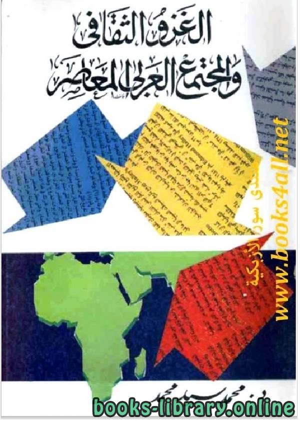 ❞ كتاب الغزو الثقافى والمجتمع العربي المعاصر ❝  ⏤ محمد سيد محمد