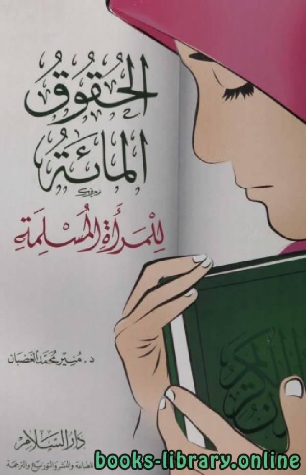 ❞ كتاب الحقوق المائة للمراة المسلمة ❝  ⏤ منير محمد الغضبان