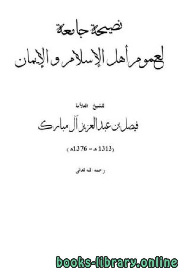 ❞ كتاب نصيحة جامعة لعموم أهل الإسلام والإيمان ❝  ⏤ فيصل بن عبدالعزيز آل مبارك