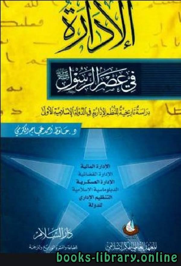 ❞ كتاب الإدارة في عصر الرسول ❝  ⏤ حافظ أحمد عجاج كرمي