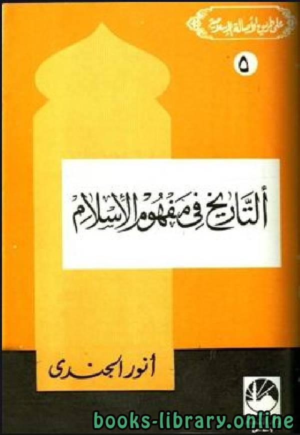 التاريخ في مفهوم الإسلام