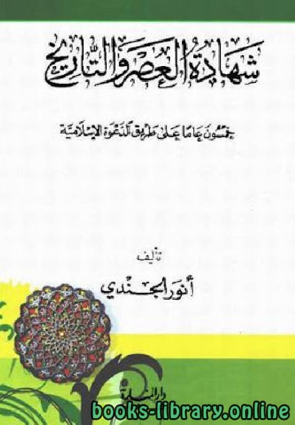 شهادة العصر والتاريخ خمسون عاما على طريق الدعوة الإسلامية