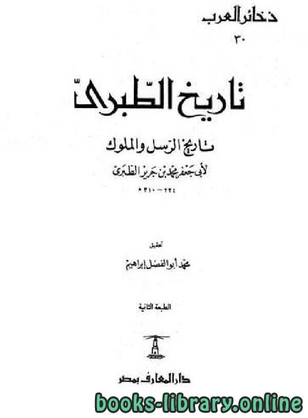 تاريخ الطبري تاريخ الرسل والملوك، ويليه: الصلة - التكملة - المنتخب (ط. المعارف)