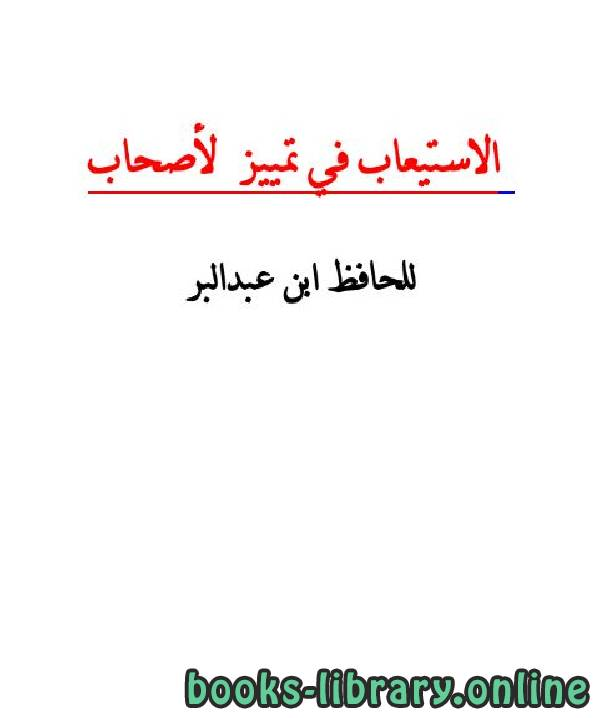 ❞ كتاب الاستيعاب في تمييز الأصحاب ج6 ❝  ⏤ ابن عبدالبر