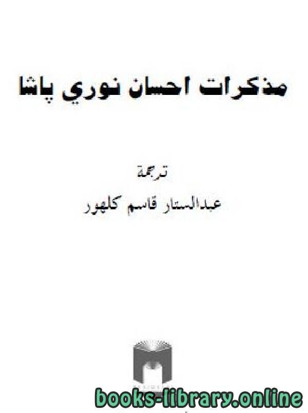 ❞ كتاب مذكرات احسان نوري باشا ❝  ⏤ عبد الستار قاسم كلهور