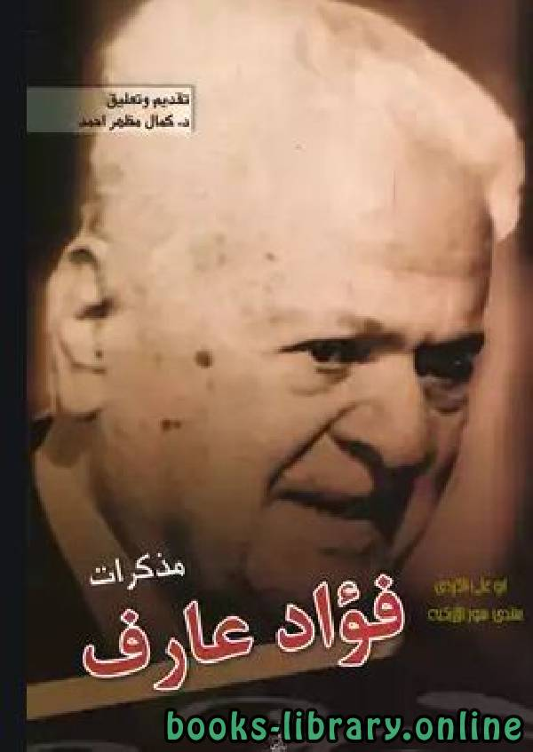 ❞ كتاب مذكرات فؤاد عارف ❝  ⏤ كمال احمد مظهر