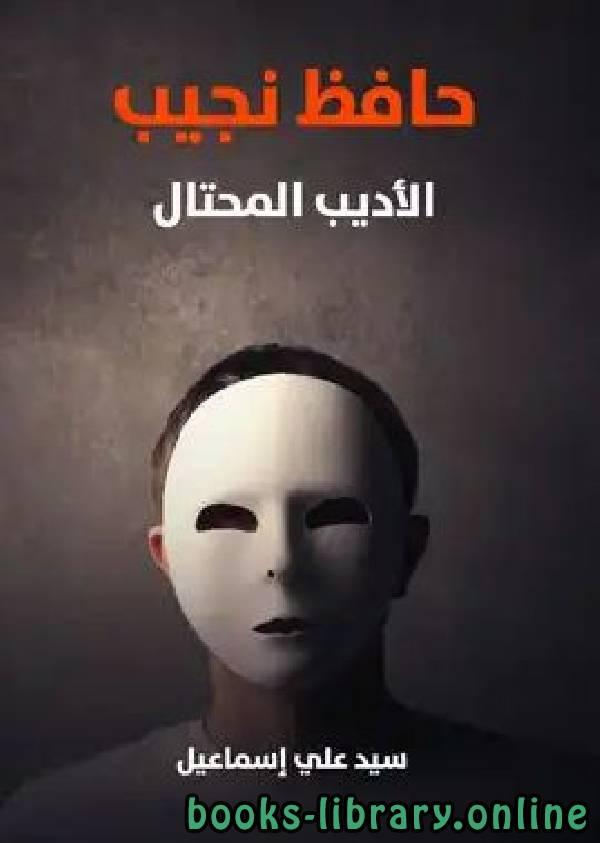 ❞ كتاب حافظ نجيب الأديب المحتال ❝  ⏤ سيد علي إسماعيل