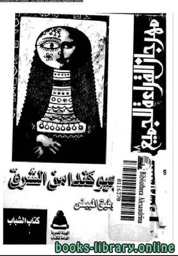 ❞ كتاب جيوكوندا من الشرق ❝  ⏤ توفيق المبيض