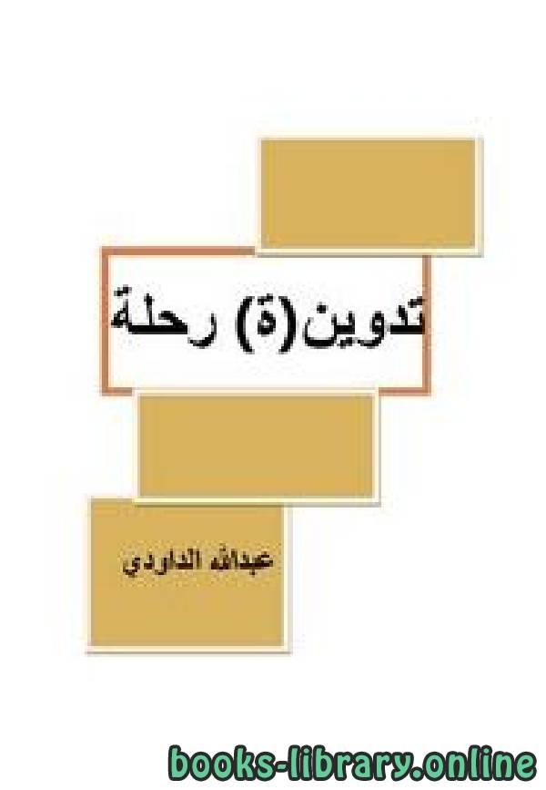 ❞ كتاب تدوين(ة) رحلة ❝  ⏤ عبد الله بن ادريس الداودي