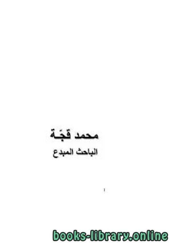 ❞ كتاب محمد قجة الباحث المبدع ❝  ⏤ سير وتراجم