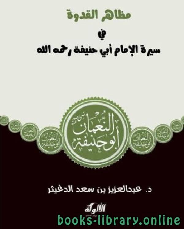 ❞ كتاب مظاهر القدوة في سيرة الإمام أبو حنيفة رحمه الله ❝  ⏤ عبدالعزيز بن سعد الدغيثر
