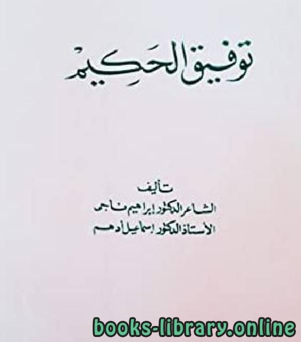 ❞ كتاب توفيق الحكيم ❝  ⏤ إبراهيم ناجى