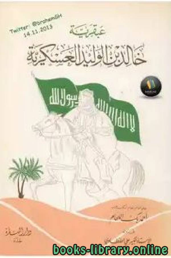 ❞ كتاب عبقرية خالد بن الوليد العسكرية ❝  ⏤ أحمد بك اللحام