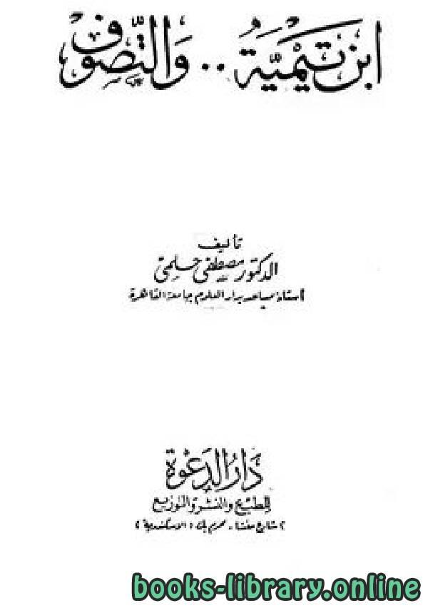 ❞ كتاب ابن تيمية والتصوف ط دار الدعوة ❝  ⏤ مصطفى حلمي