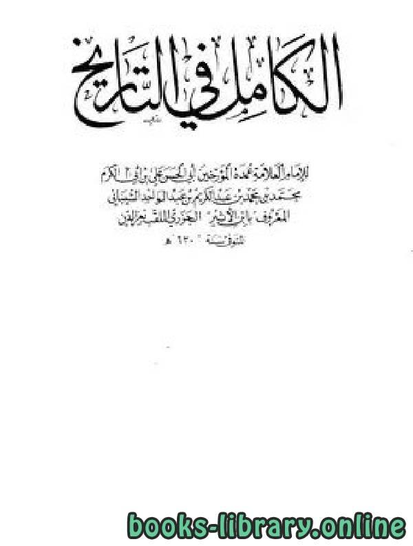 الكامل في التاريخ ط 1899 الجزء التاسع والثلاثون