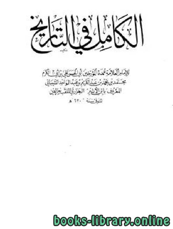 الكامل في التاريخ ط 1899 الجزء الثالث والثلاثون