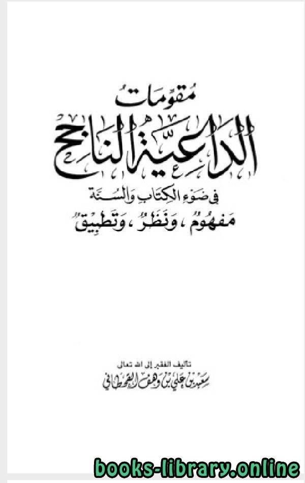 ❞ كتاب مقومات الداعية الناجح في ضوء ال والسنة ❝  ⏤ سعيد بن علي بن وهف القحطاني