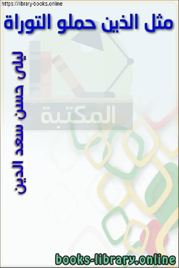 ❞ كتاب مثل الذين حملوا التوراة ثم لم يحملوها كمثل الحمار يحمل اسفارا ❝  ⏤ ليلى حسن سعد الدين