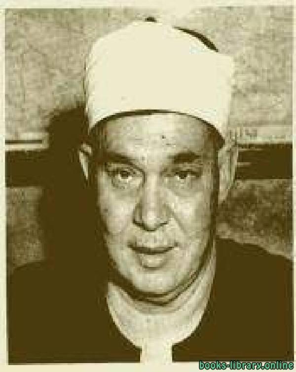 كتب الإمام محمد أبو زهرة