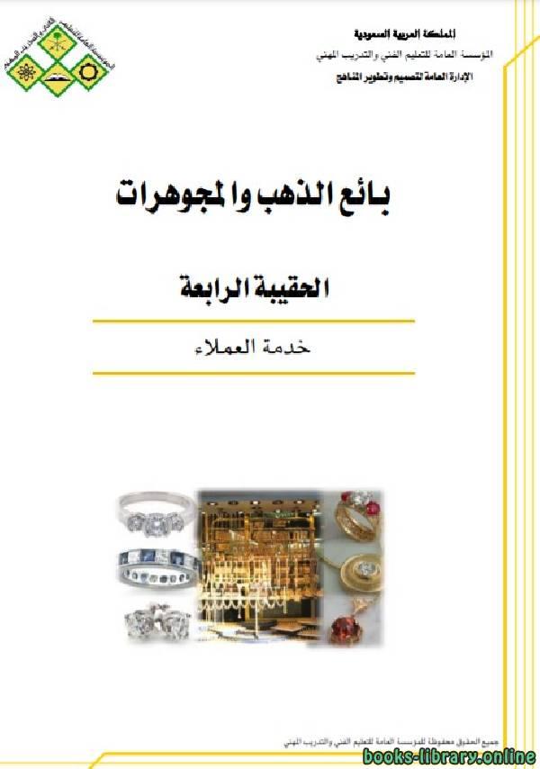❞ كتاب خدمة العملاء ❝  ⏤ المملكة العربية السعودية المؤسسة العامة للتعليم الفنى والتدريب المهنى