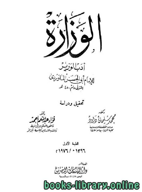 ❞ كتاب أدب الوزير .1 ❝  ⏤ أبو الحسن الماوردي