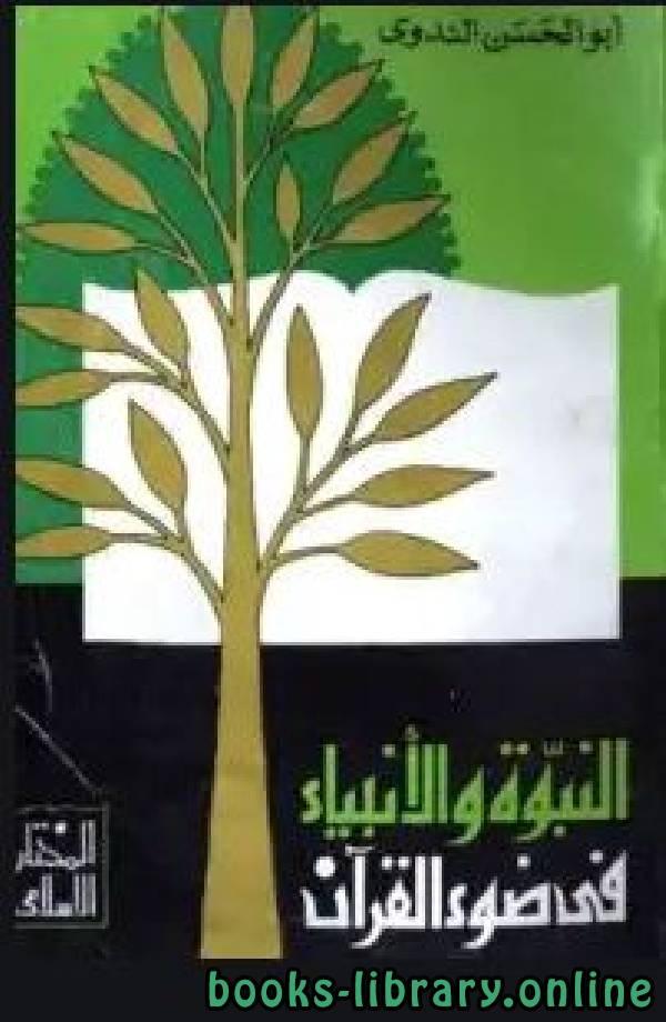 النبوة والأنبياء في ضوء القرآن الكريم