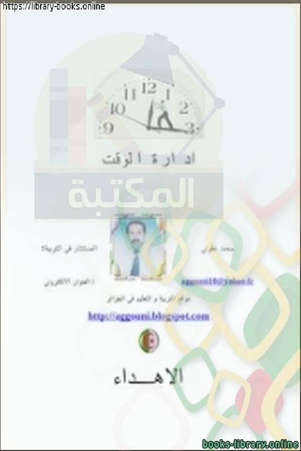 ❞ كتاب إدارة الوقت _   محمد عقوني ❝  ⏤ محمد عقوني