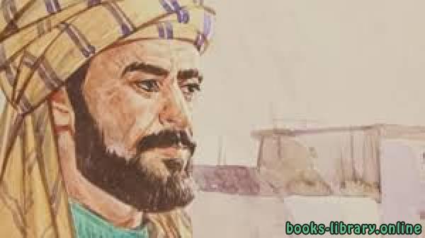 كتب شهاب الدين عبد الرحمن بن إسماعيل بن ابراهيم بن عثمان المقدسي الدمشقي الشافعي أبو شامة
