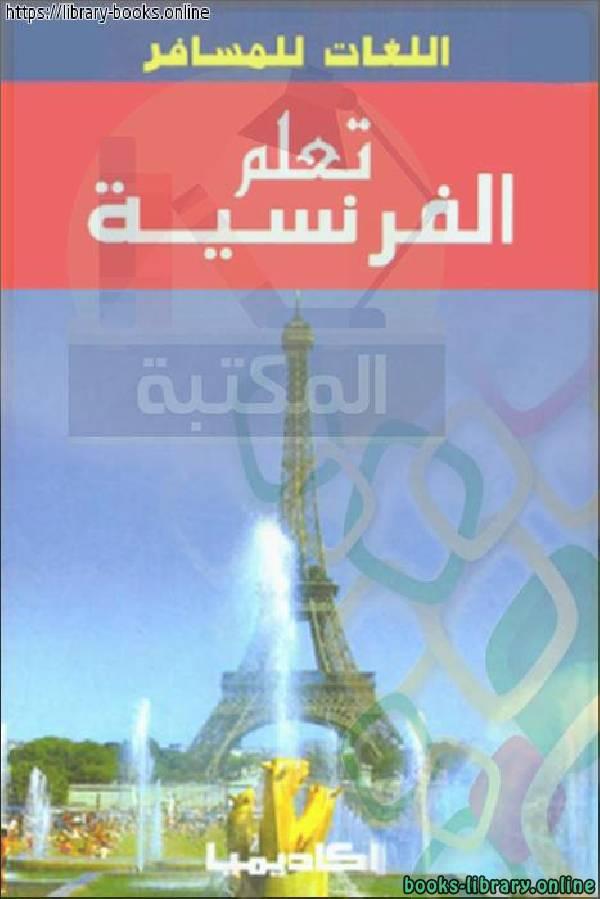 ❞ كتاب تعلم الفرنسية _اللغات للمسافر ❝  ⏤ ليلي فياض