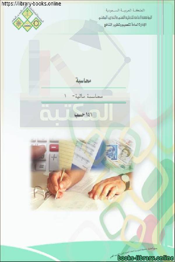 محاسبة مالية _ 141 حسب