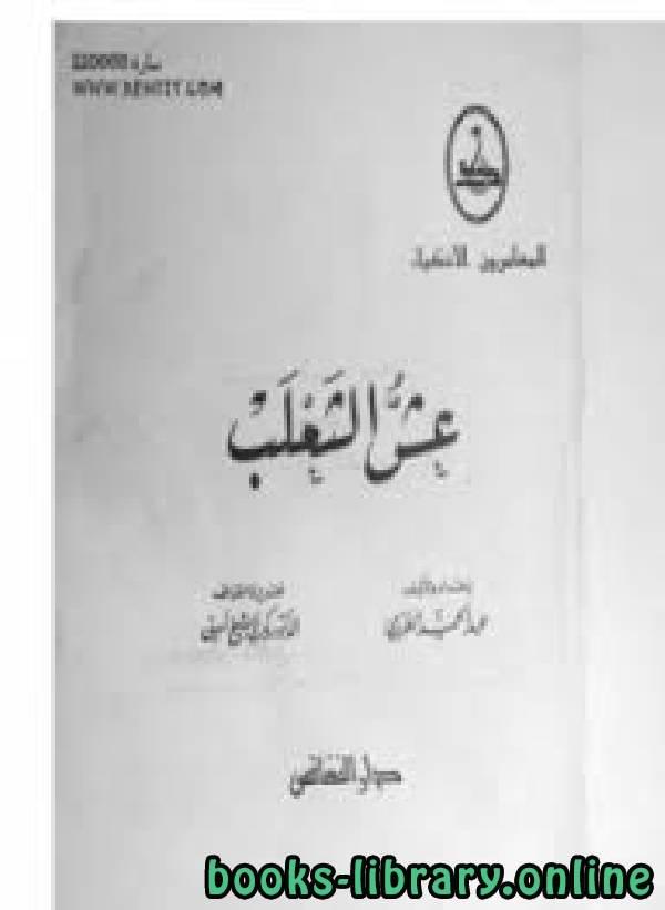 ❞ رواية سلسلة المغامرون الاذكياء - عش الثعلب ❝  ⏤ محمد عبد الحميد الطرزى