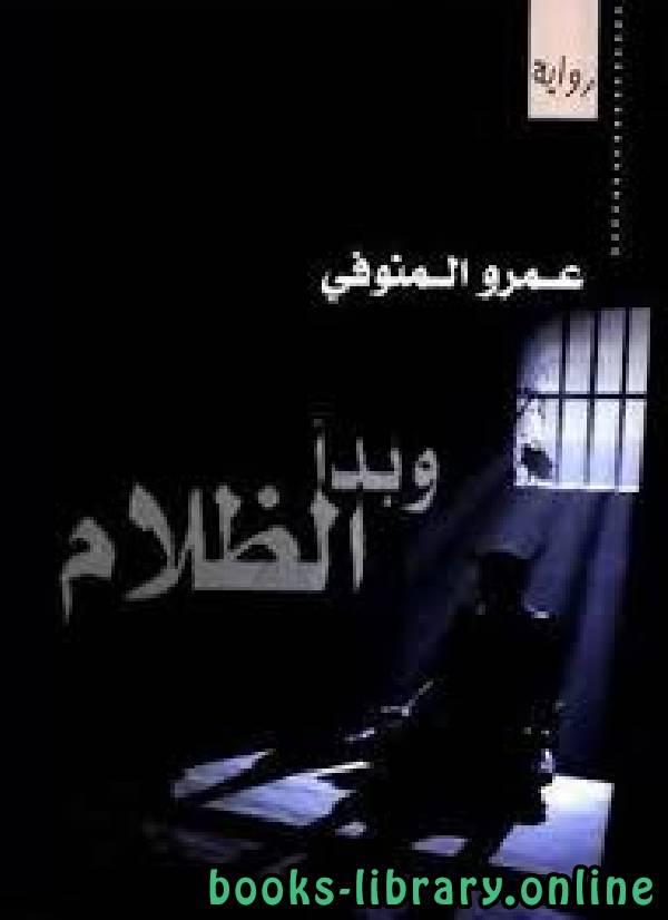 ❞ رواية و بدا الظلام ❝  ⏤ عمرو المنوفى