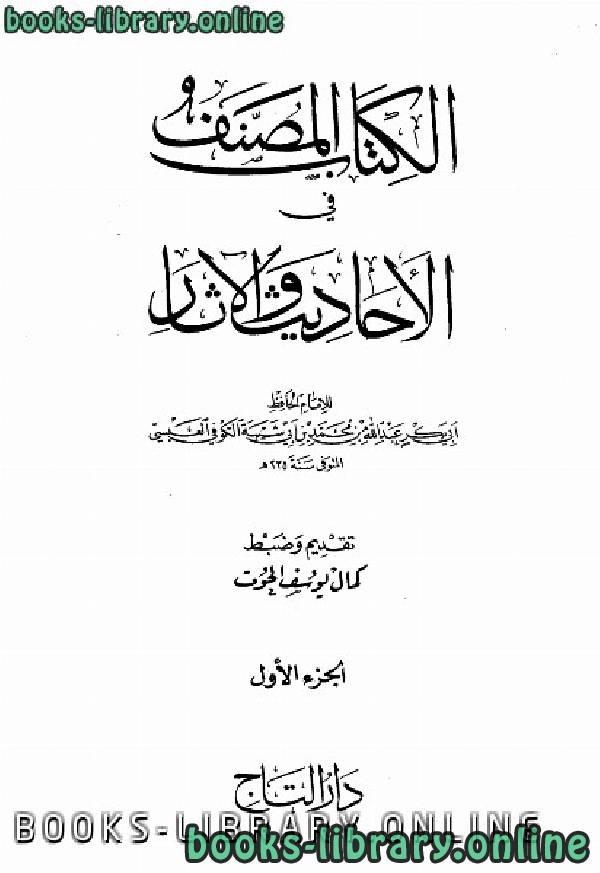 ❞ كتاب الكتاب المصنف في الأحاديث والآثار (ت: الحوت) ❝  ⏤ أبو بكر بن أبي شيبة