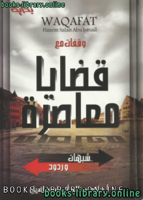 ❞ كتاب وقفات مع قضايا معاصرة شبهات وردود ❝  ⏤ أ.حازم صلاح أبو إسماعيل