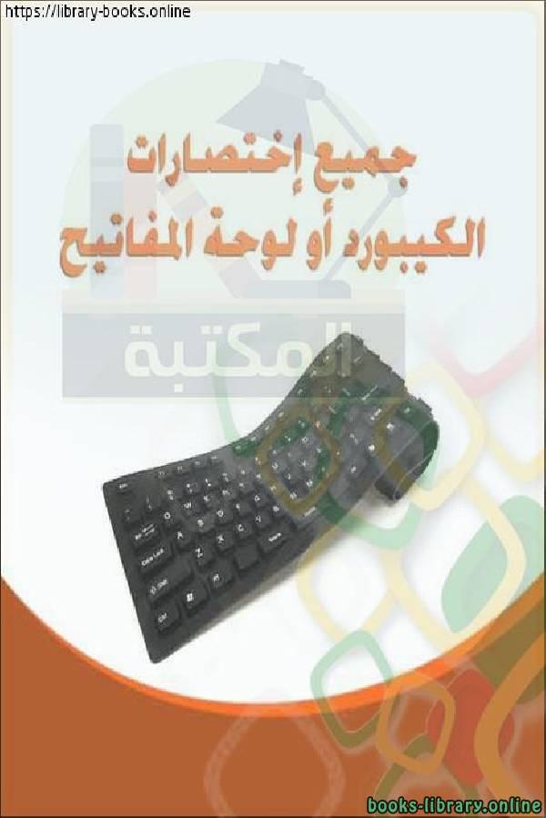❞ كتاب جميع إختصارات الكيبورد أو لوحة المفاتيح ❝  ⏤  محمد اليازلي