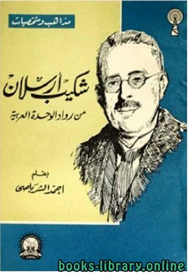 ❞ كتاب شكيب ارسلان ❝  ⏤ احمدالشرباصى