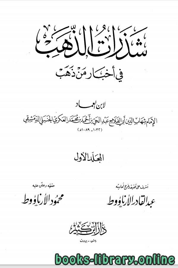 ❞ كتاب شذارات الذهب فى اخبار من ذهب ❝  ⏤ ابن العماد