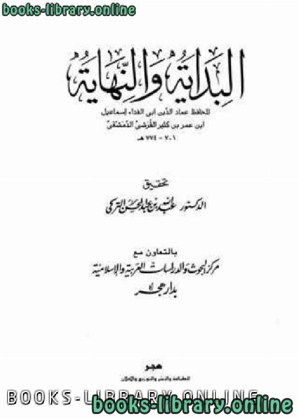 ❞ كتاب البداية والنهاية (ت: التركي) الجزء الأول ❝  ⏤ ابن كثير الدمشقي