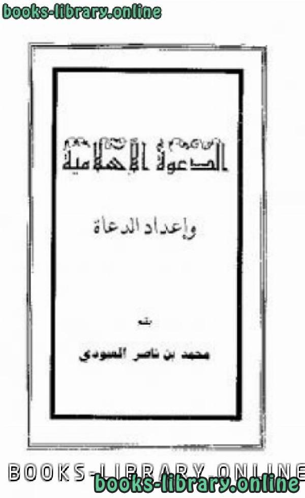 الدعوة الإسلامية وأعداد الدعاة