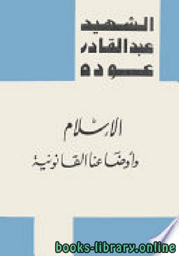 ❞ كتاب الإسلام وأوضاعنا القانونية ❝  ⏤ عبد القادر عودة