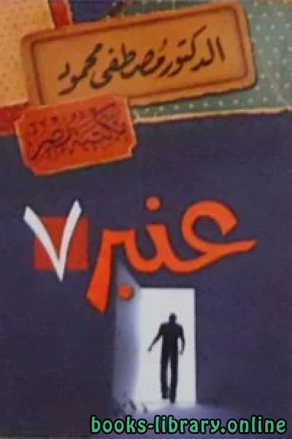 ❞ كتاب عنبر7 ❝  ⏤ مصطفى محمود