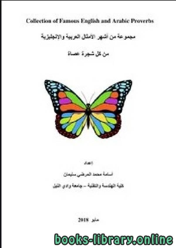 مجموعة من أشهر الأمثال العربية والإنجليزيةCollection of Famous English and Arabic Proverbs