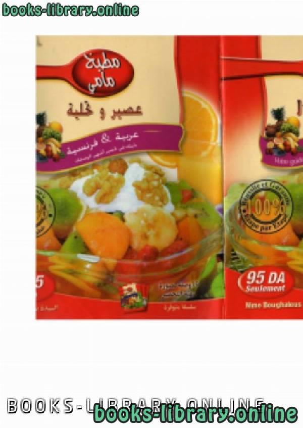 ❞ كتاب عصير وتحلية - بالعربية والفرنسية ❝  ⏤ مطبخ مامى
