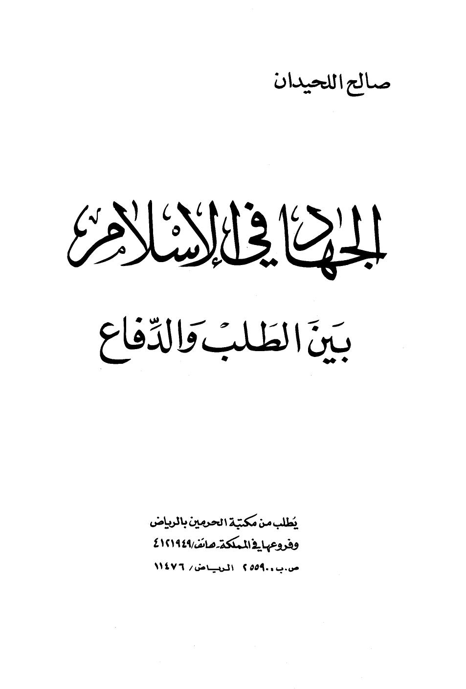 ❞ كتاب الجهاد في الإسلام بين الطلب والدفاع ❝  ⏤ صالح اللحيدان