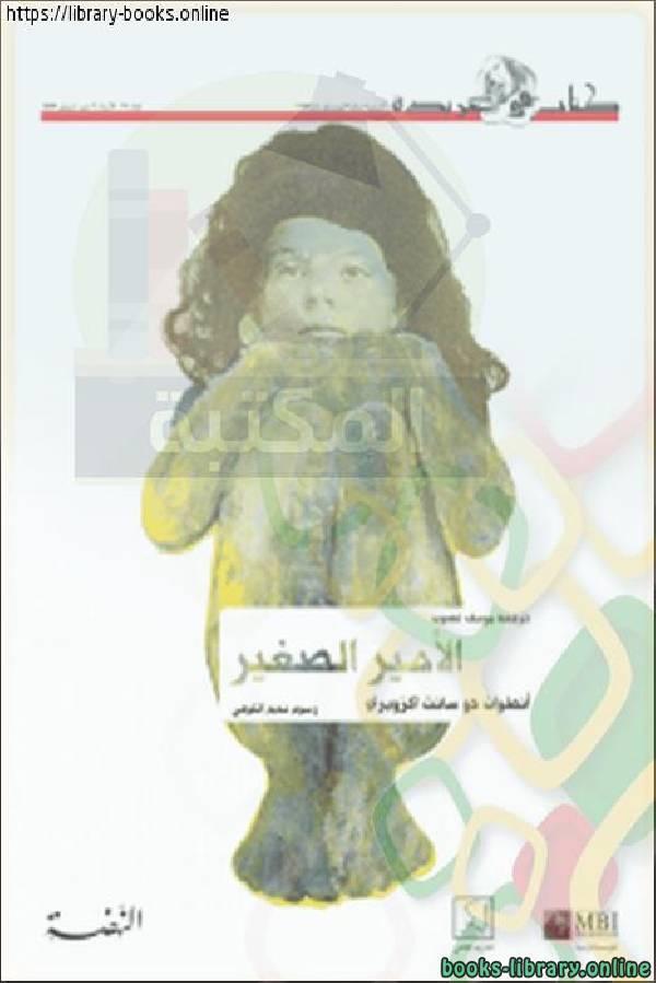 ❞ كتاب الأمير الصغير _ أنطوان دو سانت  ❝  ⏤ أنطوان اكزوبري