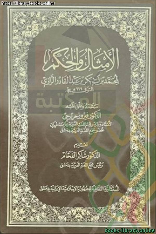 ❞ كتاب الأمثال والحكم ❝  ⏤ محمد بن أبي بكر بن عبد القادر الرازي