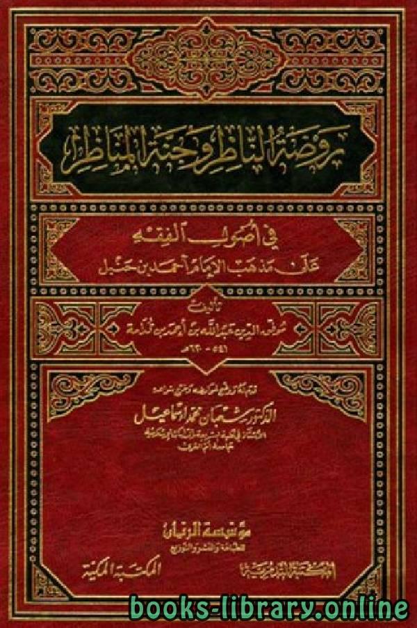 ❞ كتاب روضة الناظر وجنة المناظر (ت: إسماعيل) ❝  ⏤ عبد الله بن قدامة المقدسي
